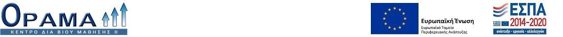 ΟΡΑΜΑ | ΚΕΝΤΡΟ ΔΙΑ ΒΙΟΥ ΜΑΘΗΣΗΣ II- ΣΙΑΤΙΣΤΑ – ΚΟΖΑΝΗ